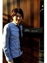 アフィックリマ(afic lima)中村 豪