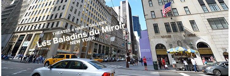 Les baladins du miroir for Les baladins du miroir