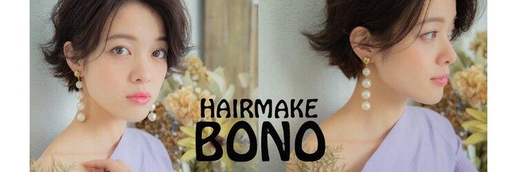ヘアーメイク ボノ 調布(HAIR MAKE BONO)のサロンヘッダー
