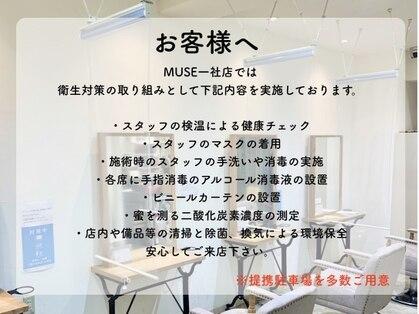 髪質改善サロン ミューズ 一社店(MUSE)の写真