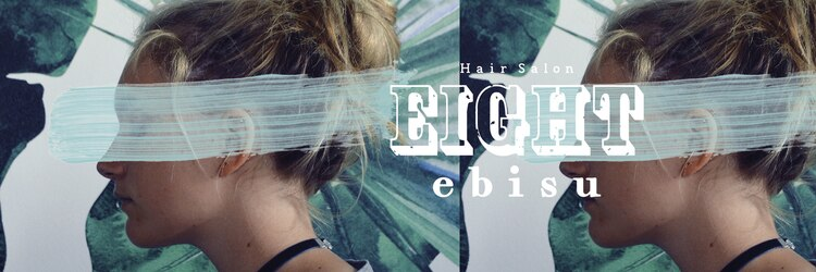 エイト 恵比寿店(EIGHT ebisu)のサロンヘッダー