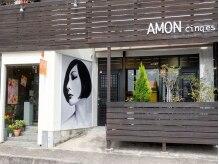 アモン サンク エス(AMON cinq es)の雰囲気(世代問わず気軽に通える地域密着型サロン☆)