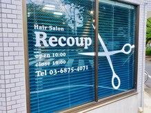 リクープ(Recoup)の雰囲気(1階の角地に立つブルーのブラインドと鋏のマーク)