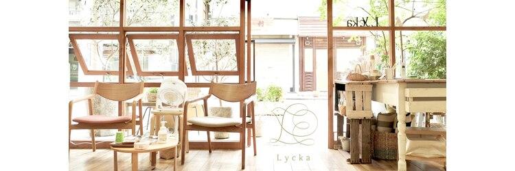 リッカ たまプラーザ(Lycka)のサロンヘッダー