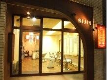 ビジン 麻生店(BIJIN)の雰囲気(2010年秋にリニューアルオープンしました。)