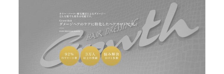 ヘアー ドレッシング グロース(HAIR DRESSING Growth)のサロンヘッダー