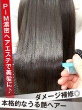 モダ(MODA)《髪質改善》PiM濃密ヘアエステで美髪ストレート♪髪質改善