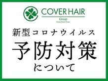 【新型コロナウイルス予防対策】について  戸田公園/髪質改善/トリートメント/縮毛矯正/小顔/白髪染め