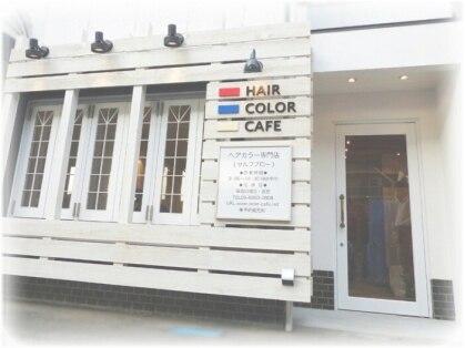 ヘアーカラーカフェ 豊中店(HAIR COLOR CAFE) 画像