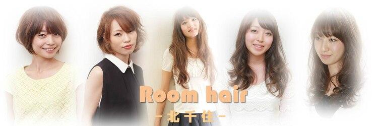 ルーム ヘアー 北千住(Room hair)のサロンヘッダー