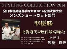 ホットヘアー (HOT HAIR)の雰囲気(◎全国準優勝!!全日本理美容選手権大会2014!!)