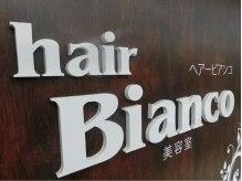 ヘアー ビアンコ(hair Bianco)の雰囲気(豊富なカラー取り揃えています☆似合う色をチョイスします!)