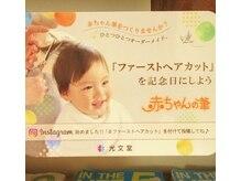 ☆赤ちゃん筆☆