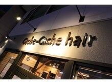 カシュカシュヘア(Cache-Cache hair)の雰囲気(外観)