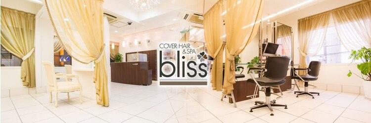 カバーヘアアンドスパ ブリス 浦和西口店(COVER HAIR & SPA bliss)のサロンヘッダー