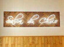 サロン ド チョコ(Salon du choco)の雰囲気(インテリアにもこだわりが。かっこつけすぎず、心地いい♪)