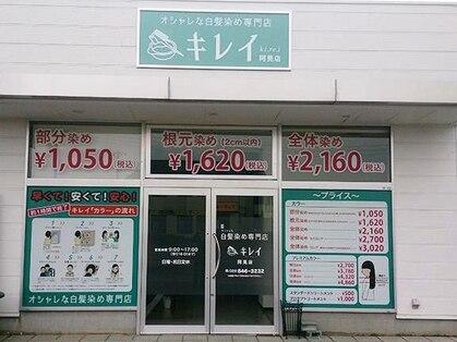 キレイ 阿見店の写真