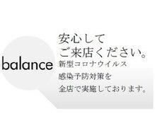 バランス オオミヤ(balance OMIYA)