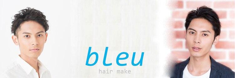ブルー(bleu)のサロンヘッダー