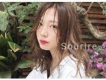 半個室型美容室 スーリール カスガ(Sourire Kasuga)