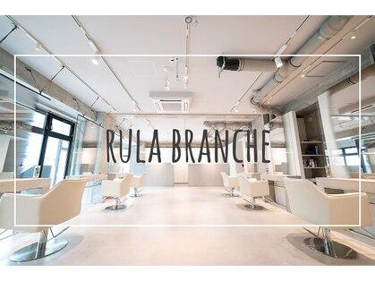 ルラブランシェ(Rula branche)の写真