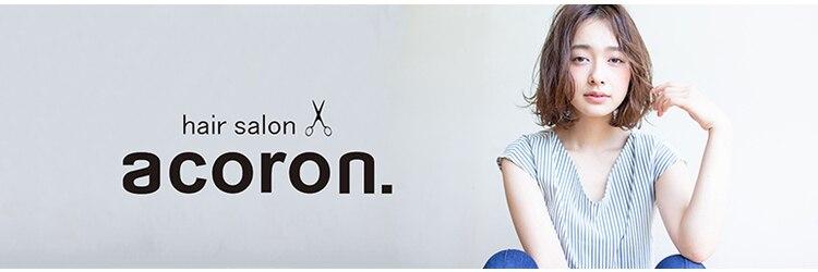 アコロン(acoron)のサロンヘッダー