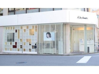チャボッ(chabott)の写真