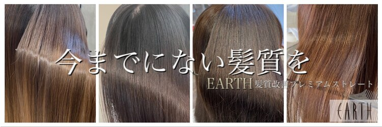 アース 福岡新宮店(HAIR&MAKE EARTH)のサロンヘッダー