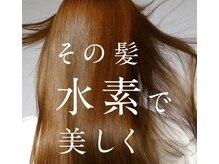 フリュクトゥューヘアー(fructueux HAIR)の雰囲気(ミネコラ・オーダーメイドトリートメント・縮毛矯正・つや髪)