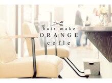 HAIR MAKE ORANGEcofle【ヘアメイクオレンジコフレ】