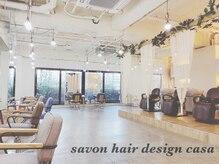 サボン ヘア デザイン カーザ(savon hair design casa+)