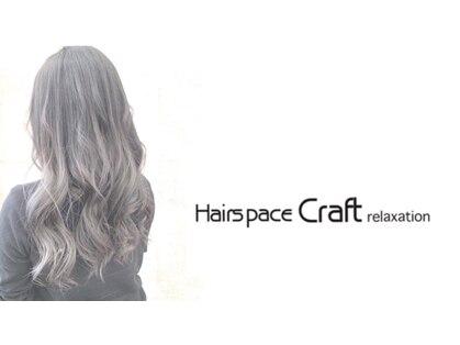 ヘアースペース クラフト(Hair space Craft)の写真