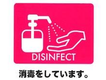 新型コロナウイルス感染予防対策のお知らせ