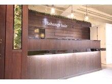ラファンジュ ヘアー(Rohange hair)の雰囲気(木目調のアットホームな癒し空間。店内にはアンティークな小物も)