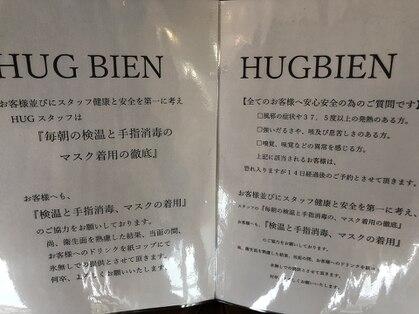 ハグヴィアン(HUG BIEN)の写真