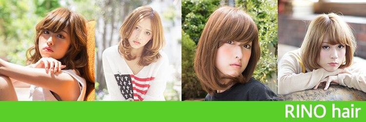 リノ ヘア 横浜西口店(RINO Hair)のサロンヘッダー