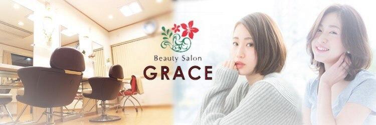 ビューティーサロン グレイス(Beauty Salon GRACE)のサロンヘッダー