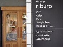 リブロ(riburo)の雰囲気(アットホームな雰囲気♪)