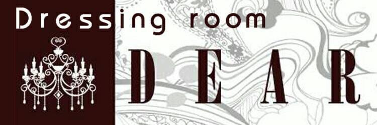 ドレッシングルームディア(Dressing room DEAR)のサロンヘッダー