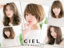 シエル ヘアデザイン 柏(CIEL HAIR DESIGN)の雰囲気(有名モデルの撮影も♪旬のスタイルはお任せください。【柏】)