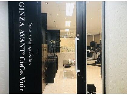 ギンザ アバンココ ボワール 青葉台駅前店(Ginza Avant' CoCo. Voir)の写真
