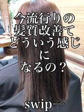 アヤメ(ayame)【ayame大泉学園】髮質改善_tokio _ボリュームダウン_大泉学園