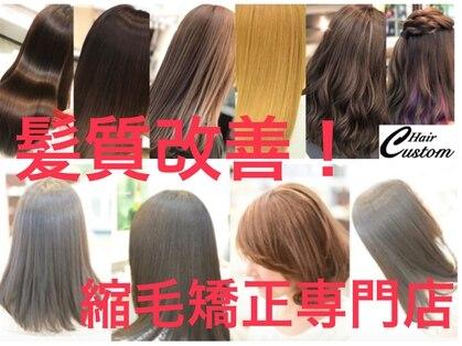 ヘアーカスタム(Hair Custom)の写真