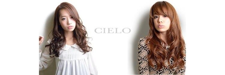 ヘアサロン シエロ 本店(Hair Salon CIELO)のサロンヘッダー