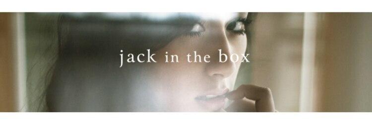 ジャックインザボックス(Jack in the box)のサロンヘッダー