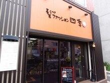 髪ファッション四季 田端店