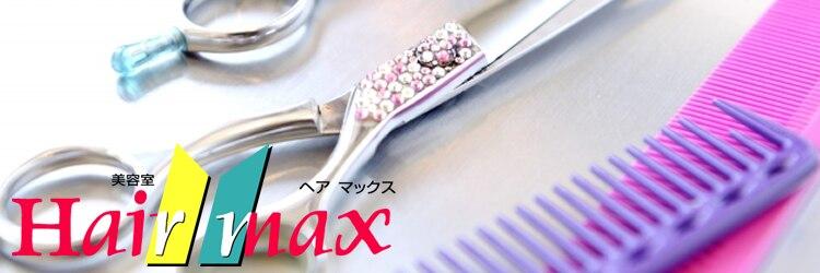 美容室ヘア マックス 鳥取店のサロンヘッダー
