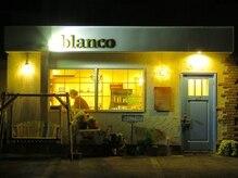 ブランコ(blanco)の雰囲気(夜もご予約していただければ営業いたします!ご相談はお電話で!)