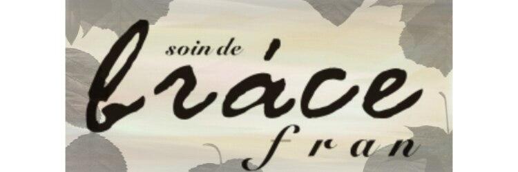 ソワン ドゥ ブレス フラン 河内花園店(soin de brace Fran)のサロンヘッダー