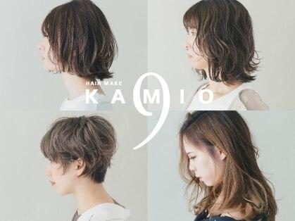 カミオナイン(KAMIO 9)の写真